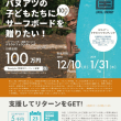 バヌアツサーフボード贈呈プロジェクト・クラウドファンディング開始!★LES
