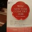 仙台フィル ニューイヤーコンサート in アリオス