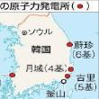 韓国、原発発建設再開を勧告