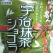 宇治抹茶ショコラ