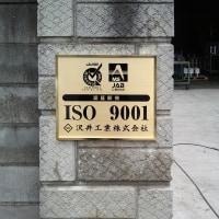 真鍮素材枠付きのISO看板は高級感を感じる!