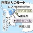 単独徒歩 南極点到達 阿部さん「メスナールート」日本人初