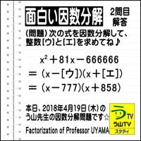 解答[面白い因数分解]数学天才問題【う山先生の因数分解2問目】[2018年4月19日]