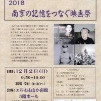 南京の記憶をつなぐ映画祭12月2日開催