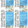 ハンドメイドインジャパンフェス 出展いたします。