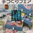 2017 OSAKA手づくりフェア