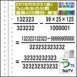 解答[う山先生の分数]【分数605問目】算数・数学天才問題[2018年3月23日]
