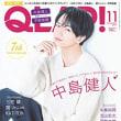 QLAP! 2018年11月号 予約情報 表紙は中島健人
