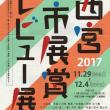「西宮市展賞レビュー展」2017