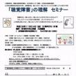 「聴覚障害」の理解 セミナー