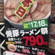 喜多方ラーメン坂内でネギ焼豚ラーメン