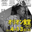【ライブ】オリオン食堂さんライブ!