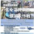 ラムサール条約登録10周年記念事業 里地里山探検隊「外来魚撲滅大作戦」参加者募集のお知らせ