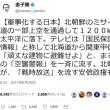 関東大震災以来94回目の9月1日がやってきます