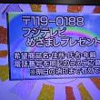 7/9・・・めざましプレゼント(ハガキ応募・明日消印)