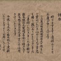 """ようやく本式の""""熊本城復興城主証""""到着!今後も熊本城復興のために支援できることがあれば頑張ります!"""
