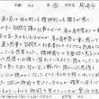 岡崎市から整体に通う40代主婦の方の評価