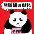 シャンシャン!会いたさに見たさにいざ上野動物園へ!事前に申し込みが…