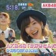 AKB新曲MV公開 16人選抜メンバー沖縄で撮影