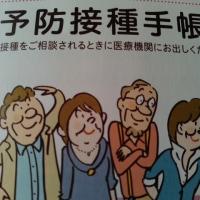 予防接種手帳