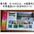 ≪記念切手シート≫