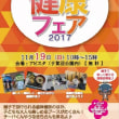 我孫子での健康フェア2017~健康貯金をはじめよう!~