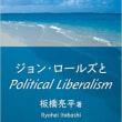 ジョン・ロールズとPolitical Liberalism