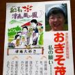「ニセ県民党」と東海村再処理工場の廃止