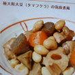 おばさんの料理教室No.3111 大豆の煮豆