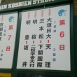 \二松ほー/\横浜優勝/
