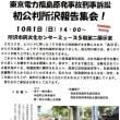 福島原発刑事訴訟裁判の報告会