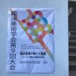『臨床美術学会 第9回大会』ー東京ー
