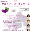 第43回プロムナード・コンサート