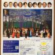 オペレッタは楽しい!~新国立オペラでヨハン・シュトラウス2世「こうもり」を観る  /  東京交響楽団「モーツァルト・マチネ」の4回セット券を取る~ミューザ川崎
