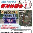 【野球体験会開催】6月25日(日曜日)10時〜12時
