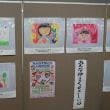 子どもの人権ポスター 原画展
