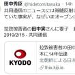 【正義のミカタ 2/16】東野『今、悪夢って話がありますが…』高橋『6年前は悪夢でした』【言論テレビ 2/15】ほか