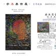 赤木美奈 展 「百年孤独 ~One hundred years Solitude~」 2018.9/12~9/18 会期無休 opening party 9/15(sat 15:00~)