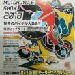 第45回東京モーターサイクルショー前売券発売中!