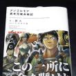 【本日発売!!】アンゴルモアが小説化されました 【ノベライズ】
