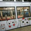 招き猫電車!