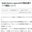 【JAEFANS】ジェジュン Bright Starts in Japan 2018 特設応募サイト開設について