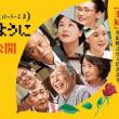 映画「妻よ薔薇のように、家族はつらいよ。」は笑えて泣ける。