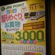 JR東日本『総武線 駅めぐりdeお買い物キャンペーン』が2018年11月1日~14日まで開催中です@JR総武線沿線