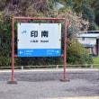 道成寺(どうじょうじ)駅まで進みました