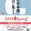 SAKE Spring~京都最大級の日本酒イベント!!