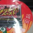 三度の飯より激辛が好き!!