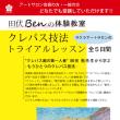 日本画体験講座のご案内☆