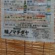 8/11(金 山の日)・12(土)・13(日)店頭チラシ