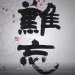 師村妙石氏を描いた学生の記録映像が入選!